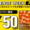 【ドミノピザ】デリバリーLが50%OFF!お持ち帰りも1枚600円~とお得なチャレンジウィ