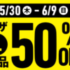 【ドミノピザ】5/30~6/9 Lピザ50%OFFの感謝祭♪デリバリーもお持ち帰りもオトクなMEGA