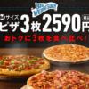 【ドミノピザ】水曜は2枚無料でお得なBigWednesday★毎週末半額。期間限定商品、キャン