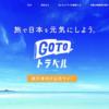 「Go To トラベル」悲報続出!→改善!Yahoo、楽天トラベル、じゃらん、dトラベル、一