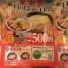 【ワンコイン】三田製麺所 つけ麺760円→500円感謝祭 無料券ももらえます。
