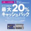 【イオンカード】8月分スタート!現金キャッシュバック上限10万円☆新規入会で最大20%