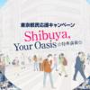 【東急ホテルズ】レストラン20%割引やお得な宿泊プラン。東京都民応援キャンペーン「S