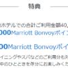 【SPGアメックス】10000マリオットポイントがもらえる!登録必須!