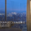【マリオット】国内で海外気分を楽しめるキャンペーン【Your Dream Destination Await