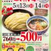 【つけ麺】500円!三田製麺所 感謝祭でお得☆ワンコインで食べるつけ麺+次回使えるク