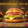 【マクドナルド】世界のマクドナルドから「かるびマック」と「マイティビーフ」編【期