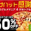 【ピザハット】ピザ全メニューが最大半額!え?ちょっと待って…全品半額なんですか?