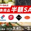 【半額SALE】楽天デリバリーで対象ピザ、寿司が半額★買い回り対象+ポイント山分けエ
