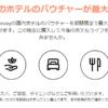 【マリオット】20%引きバウチャー、レストラン30%OFFが超お得!