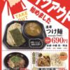 【三田製麺所】100円安い!テイクアウト開始!外出自粛のステイホーム週間もつけ麺食