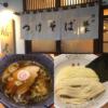 【つけそば 神田勝本】絶品!2種の盛合い麺で楽しむ淡麗つけそばはリピート必須です☆
