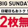 【ドミノピザ】ピザ1枚買うともう2枚無料!BIG SUNDAYで日曜もお得!