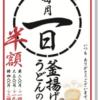 【丸亀製麺】毎月1日は半額!140円で食べれるお財布に優しい毎月恒例の釜揚げうどんの