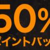 【LINEデリマ】50%還元でお得にLINEポイント稼ぐ!ANAマイルにも交換できてマイラーも