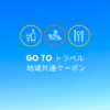 【Go Toトラベル】地域共通クーポンが配布開始。使えるお店や注意点など